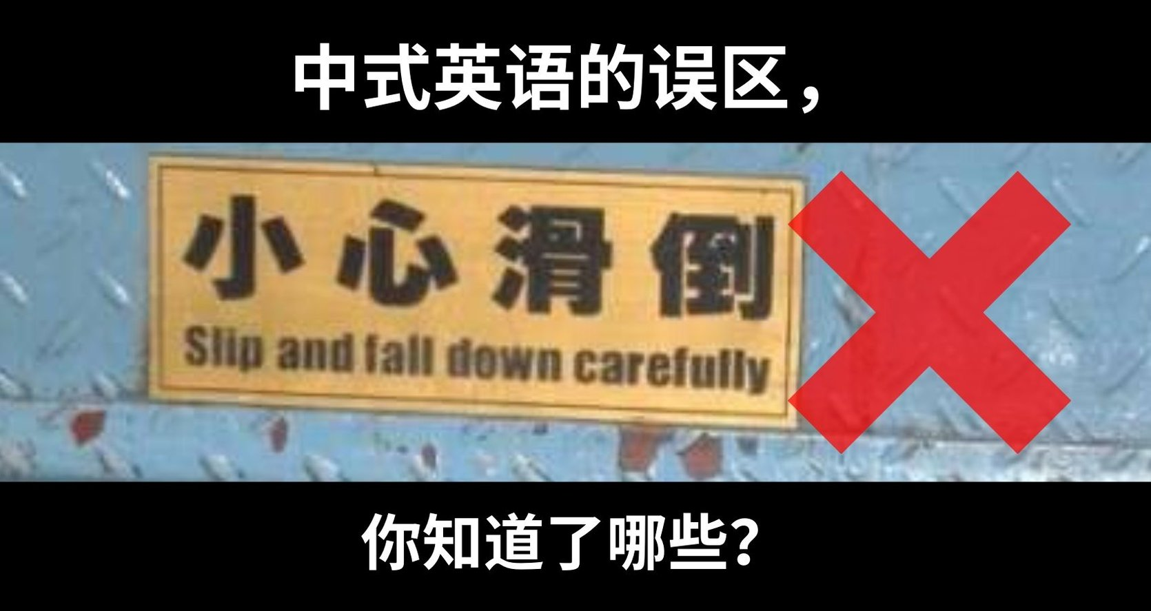 chinglish-in-a-wrong-way