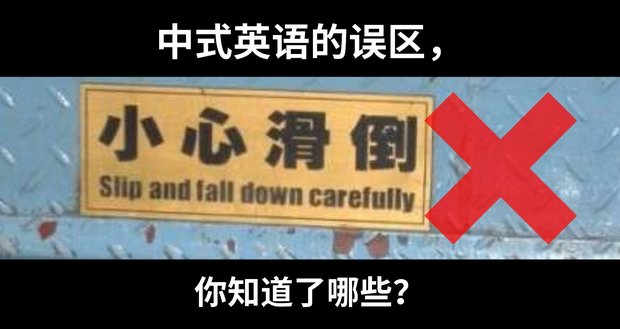 chinglish-in-a-wrong-ways