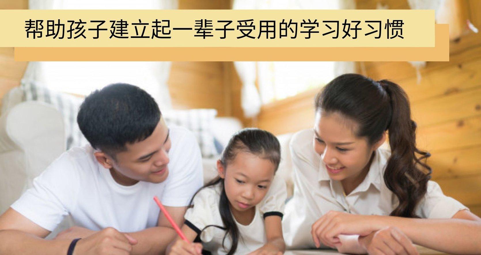 帮助孩子建立起一辈子受用的学习好习惯