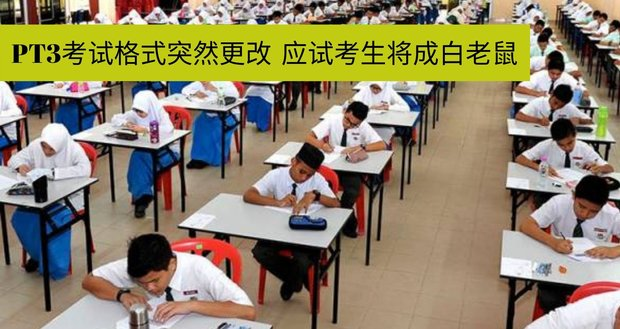 PT3 exams