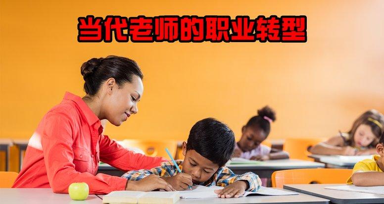 《当代老师的职业转型》