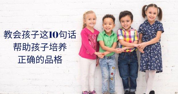 教会孩子这10句话 帮助孩子培养正确的品格