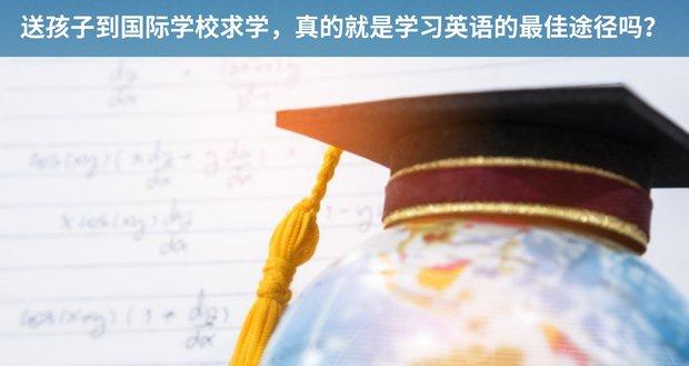 送孩子到国际学校求学,真的就是学习英语的最佳途径吗?