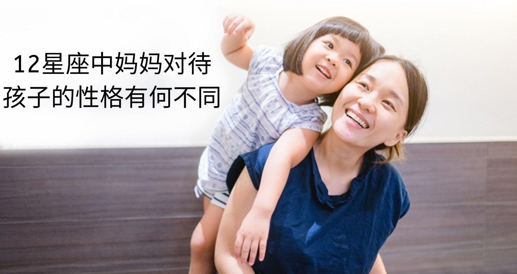 Horoscope-parent