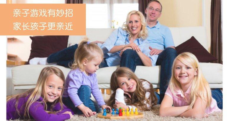 亲子游戏有妙招,家长孩子更亲近