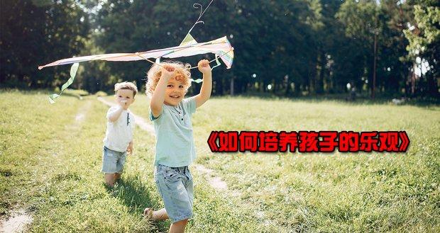 《如何培养孩子的乐观?》