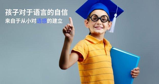 孩子对于语言的自信  来自于从小对语感的建立