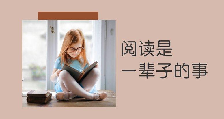 阅读是一辈子的事