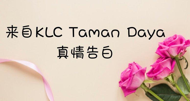 真实故事分享—来自KLC Taman Daya的真情告白