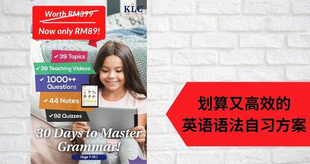 30days grammar programme CN
