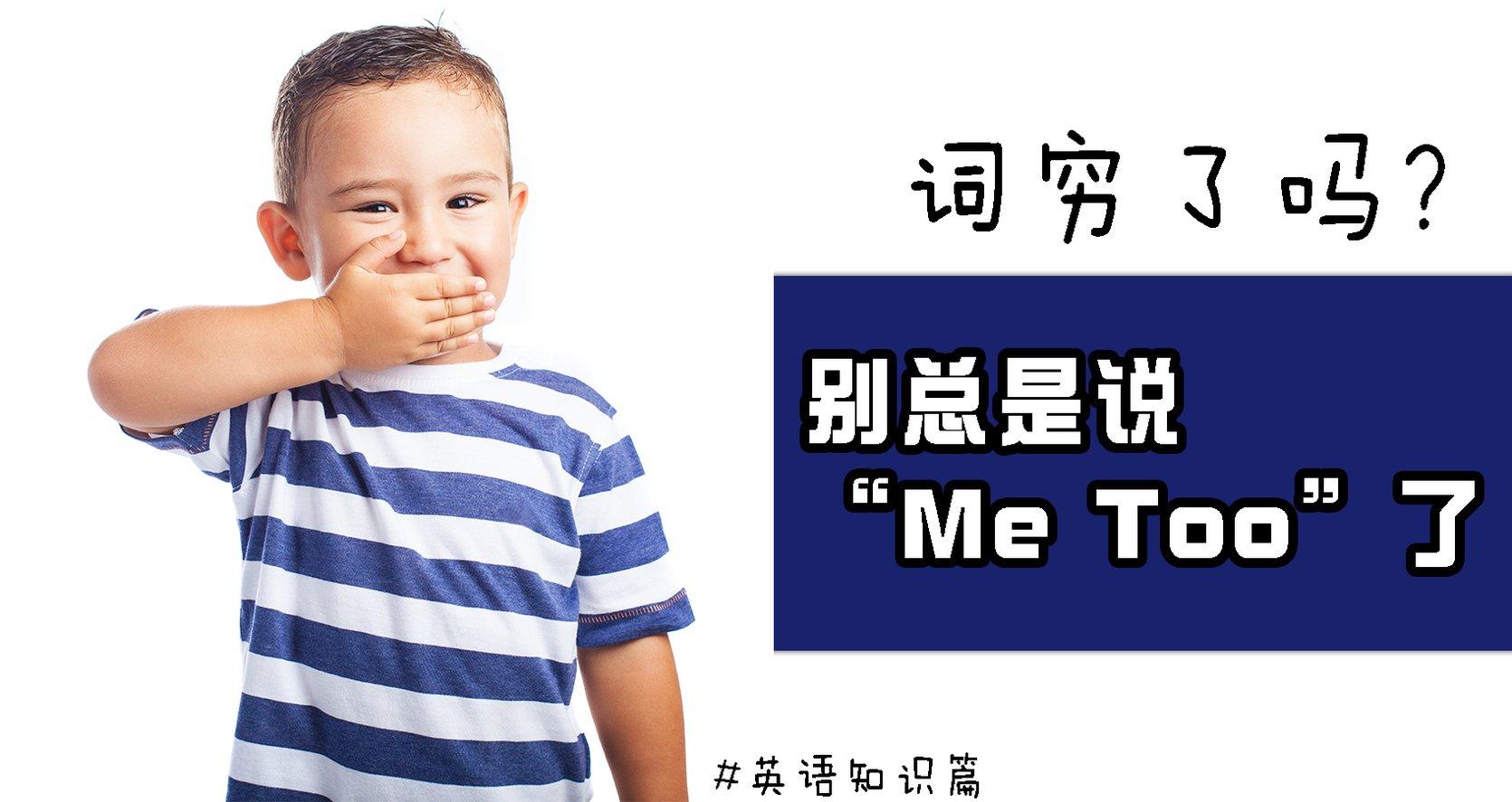 """更多表达""""Me Too""""的说法 让你的英语更地道"""