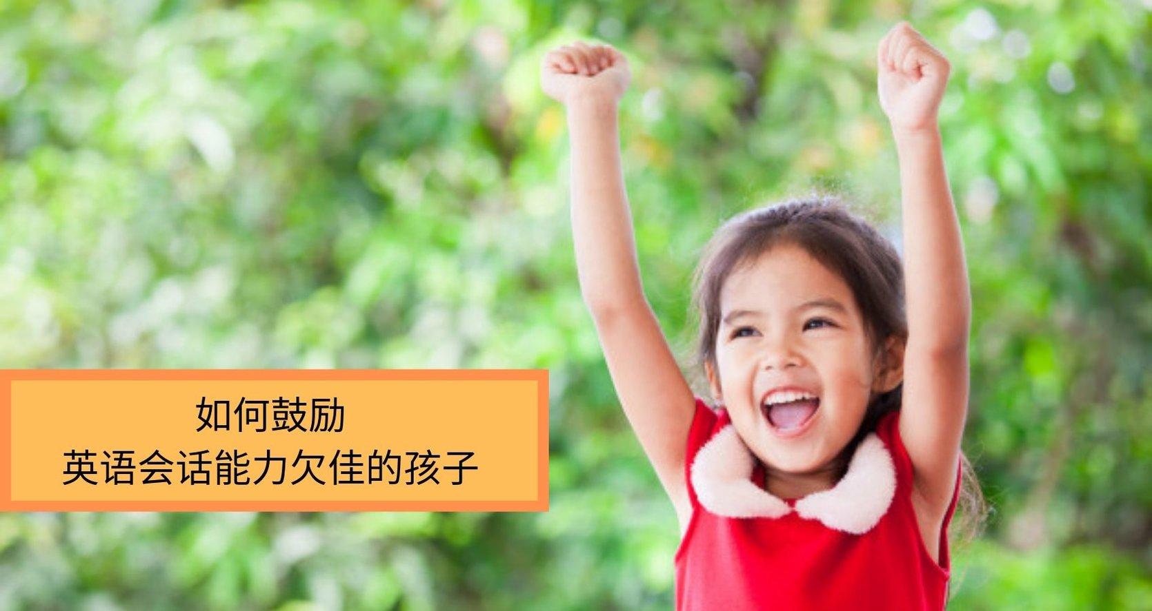 encourage your kids to speak english