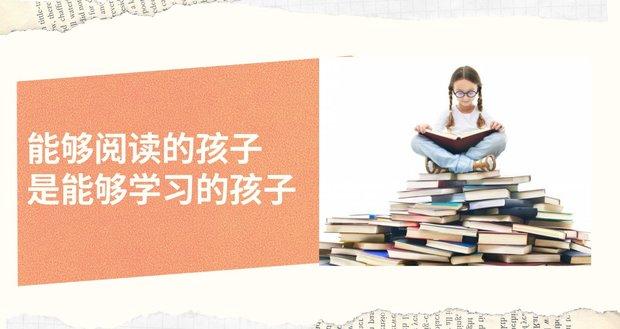 能够阅读的孩子   是能够学习的孩子